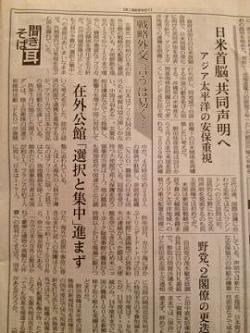 s-日経2012_04_23(1).jpg